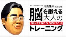 Dr. Kawashimas Gehirnjogging für Nintendo Switch - News