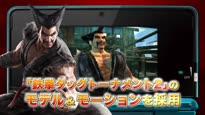 Tekken 3D Prime Edition - Jap. Trailer